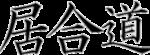 Iaido_Logo_Kanji 150