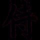 Kanji samurai 750