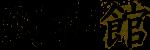 Toshinkan logo horizontal